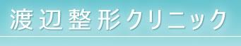 渡辺整形クリニック(富士市)